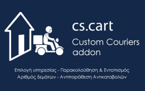 CS-Cart Γενική Ταχυδρομίκη Web Services