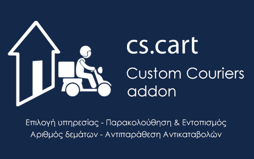 CS-Cart Custom Couriers